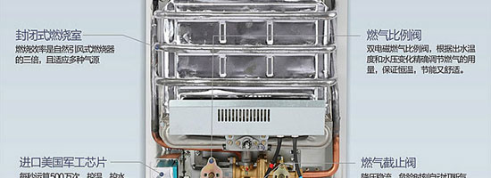 华帝什么样的燃气热水器可以选购?