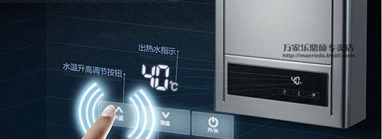 万家乐燃气热水器16UF1