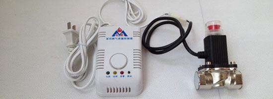 电磁阀式报警器