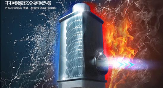 12401不锈钢二次换热器