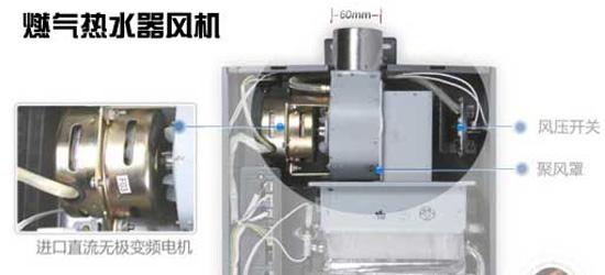 燃气热水器风机