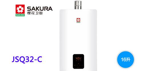 樱花JSQ32-C燃气热水器