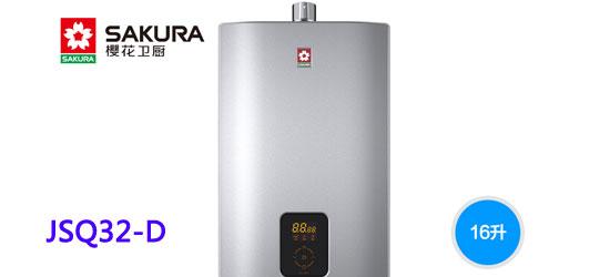 樱花JSQ32-D燃气热水器
