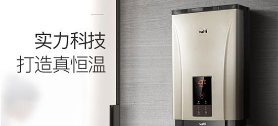 华帝JSQ30-i12033-16升燃气热水器怎么样?好不好