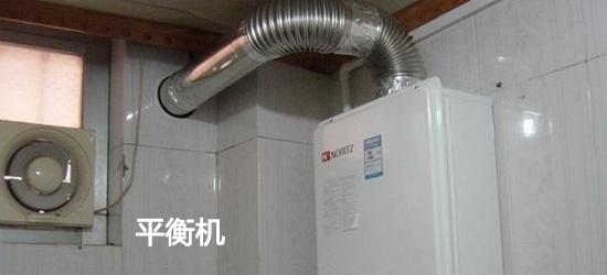 平衡机燃气热水器有必要装吗?必须装吗?