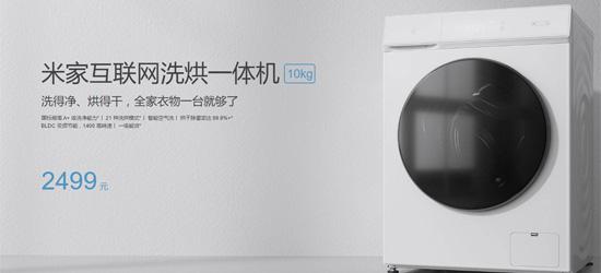 小米滚筒洗衣机带烘干怎么样?好用不?